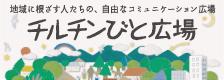 chilchinbito-hiroba (3)