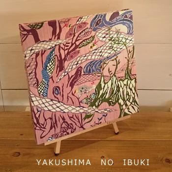 yakushima001