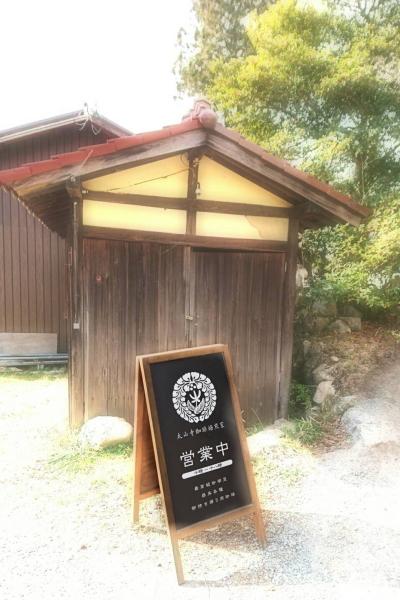 01太山寺焙煎珈琲さん入り口写真