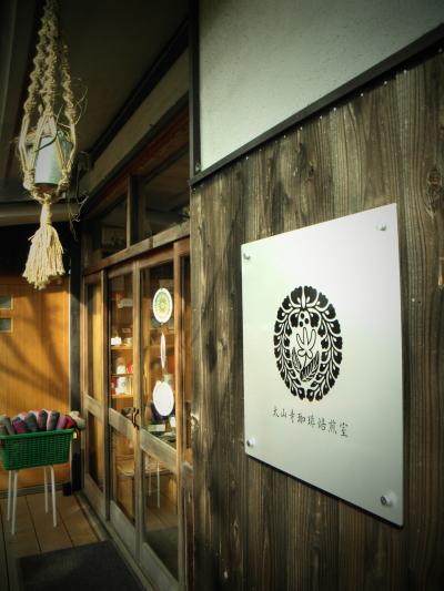 05太山寺焙煎珈琲さんカフェテラス