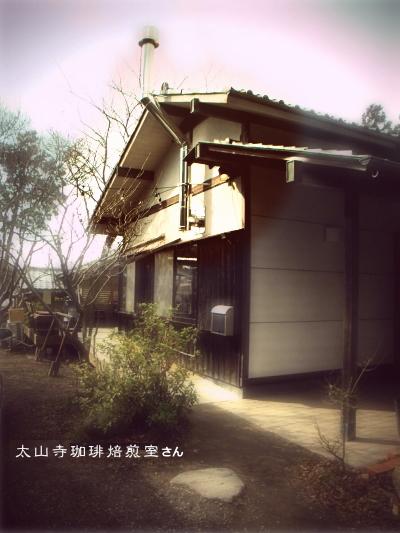 02太山寺焙煎珈琲さん母屋写真