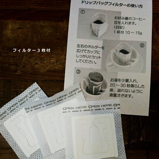 コーヒーフィルター01